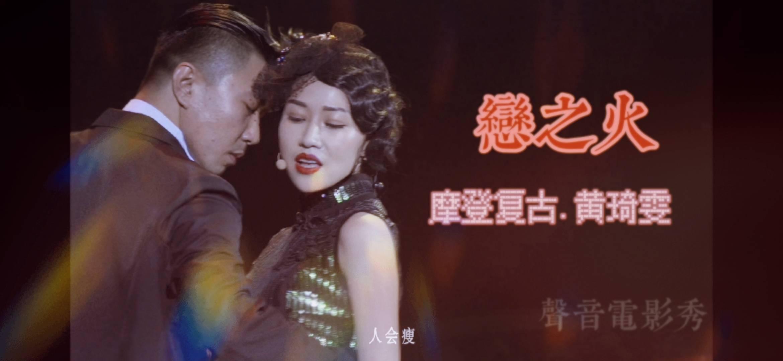 《恋之火》黄琦雯化身旧上海丽人,娇媚风情如绝世歌姬。