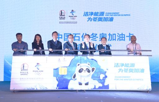 中国石化携手融创文旅推出冬奥纪念版加油卡
