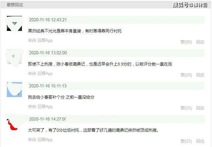 张一山是一切韦小宝版本中最佳的,《鹿鼎记》导演首度回应争议(图13)