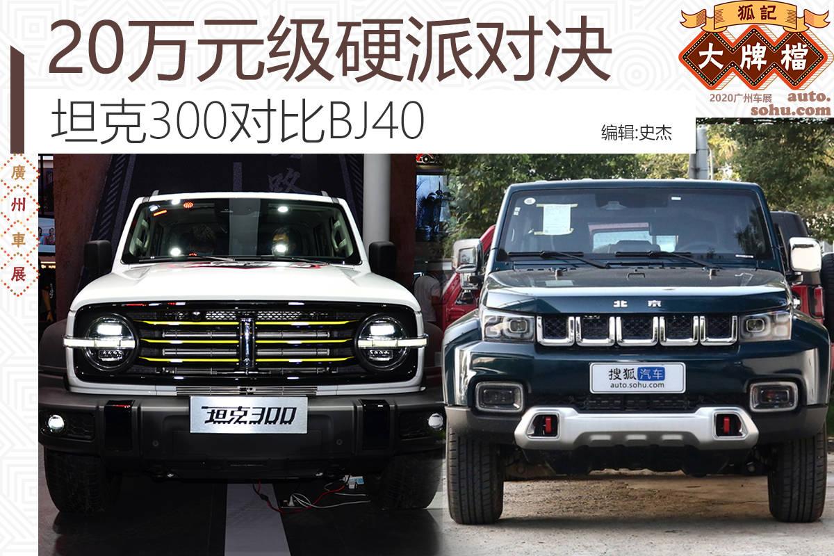 原2020广州车展:20万元硬核对抗坦克300 vs BJ40