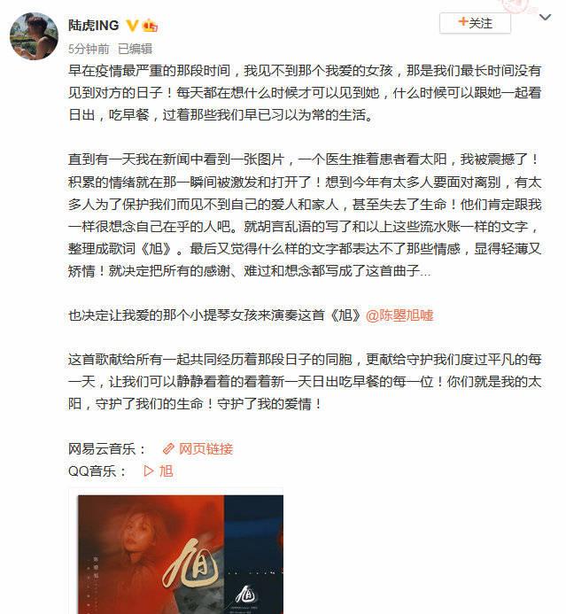 陆虎公布恋情:让我爱的小提琴女孩演奏这首歌