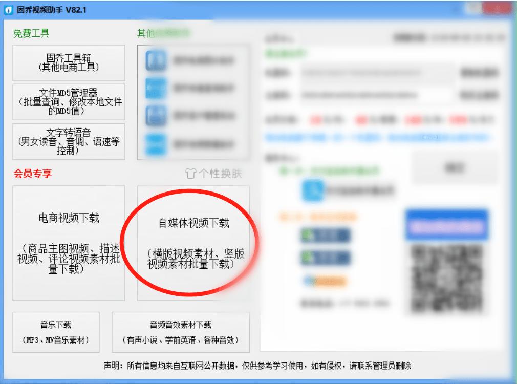必凯威真人app- 抖音、西瓜视频批量下载器 批量生存全网视频到电脑(图2)