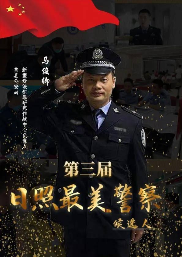 莒县公安局马俊卿:读心神探