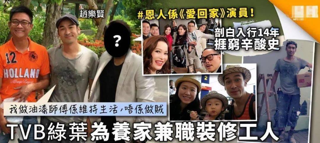 TVB真的不行了,大批配角靠副业维生,又一绿叶被曝兼职做装修