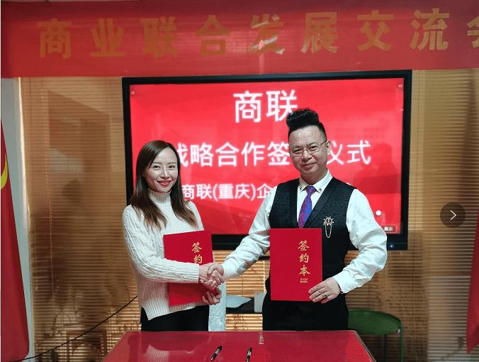 热烈祝贺商联与蔡玲女士签约战略合作协议,未来将一起携手同行(图3)