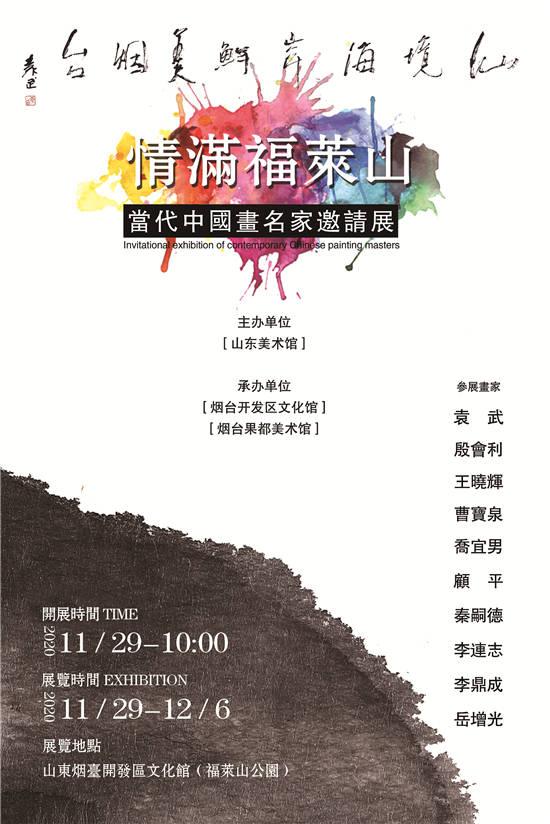 """李鼎成——""""情满福莱山""""当代中国画名家邀请展"""