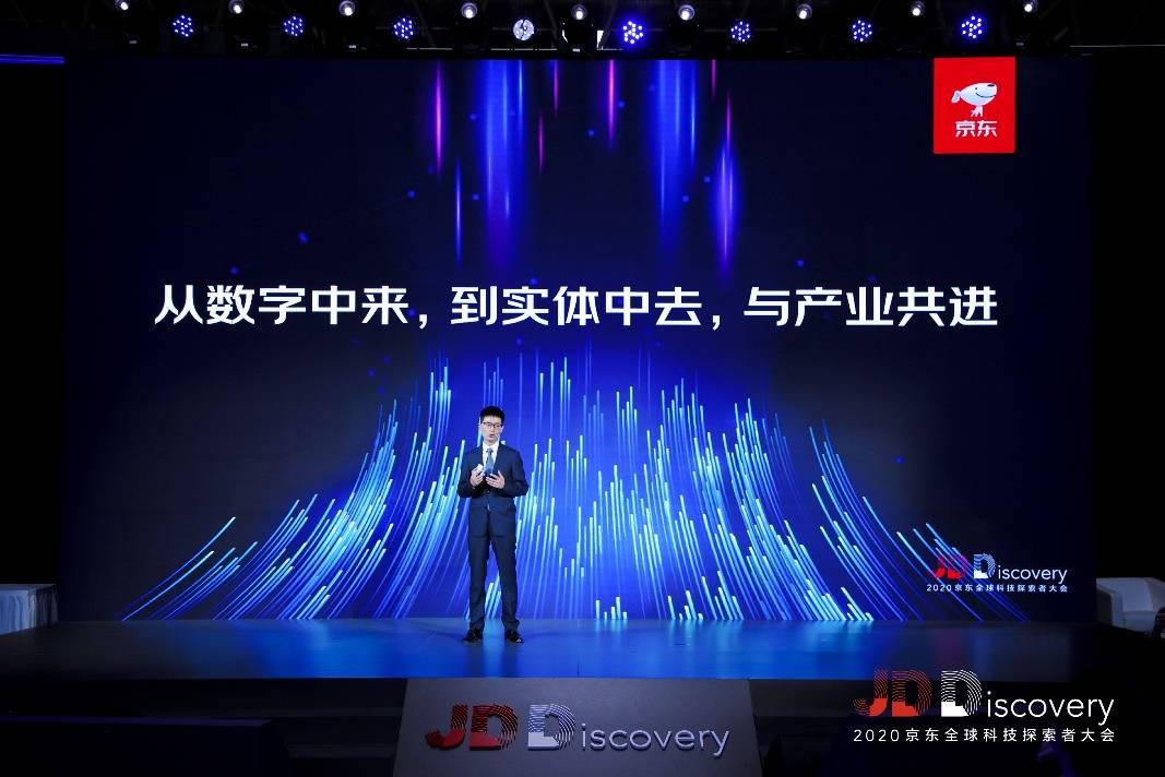 京东数科陈生强:数字科技可以提升实体产业的高质量发展