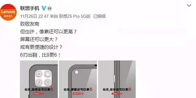 """原创            联想要推出""""6""""系新手机,剑指红米Note9,性价比更高?"""