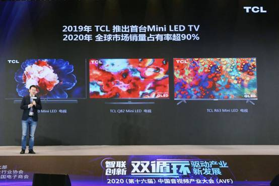 TCL张少勇:TCL Mini LED已量产 全球销量市占率超90%