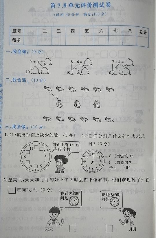 原创 一年级数学7、8单元测试,最难的认识钟表,如何学习?
