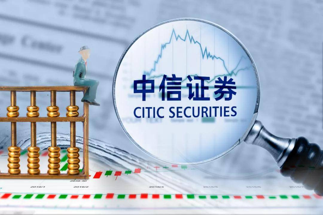 中信证券计提50亿元巨额减值,股票质押业务风控或有缺陷
