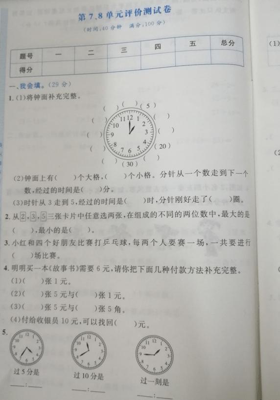 原创 二年级数学7、8单元测试,优秀生难考80分,有多难?