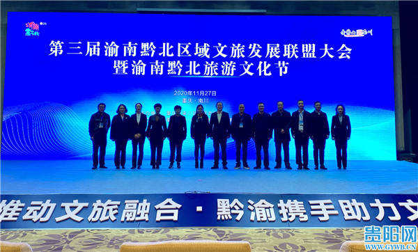 渝南黔北联合推出近60项冬季旅游优惠政策惠及两地游客