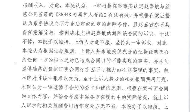 曾经的丝芭皇族赵嘉敏,频闹解约为哪般?