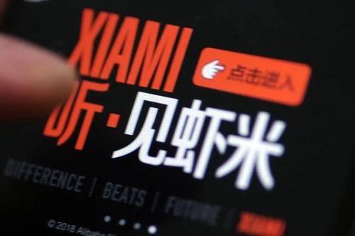 虾米音乐:2月5日正式关停,转型To B音乐服务