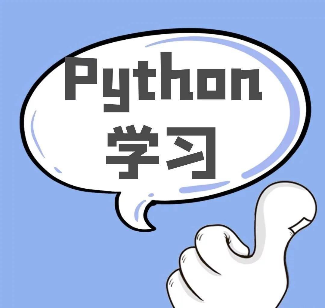 朋友都开始学习Python,为什么学Python有前途?