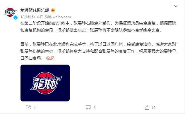 广州官宣22岁小将因膝伤赛季报销:已顺利完成手术