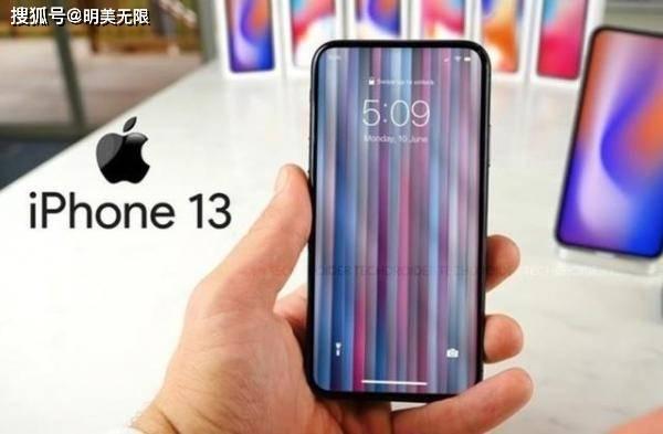 """原创             看完这些iPhone 13曝光,""""十三香"""""""