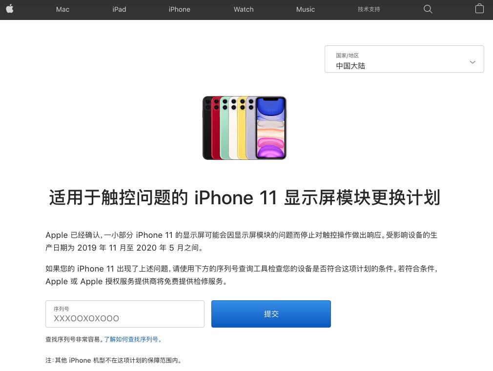 原创             苹果承认部分iPhone11有触控问题: