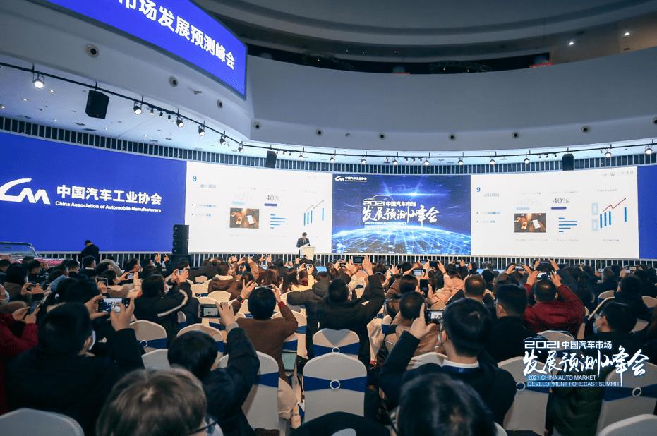 中国汽车工业协会:预计2021年中国汽车总销量将达到2630万辆,同比增长4%