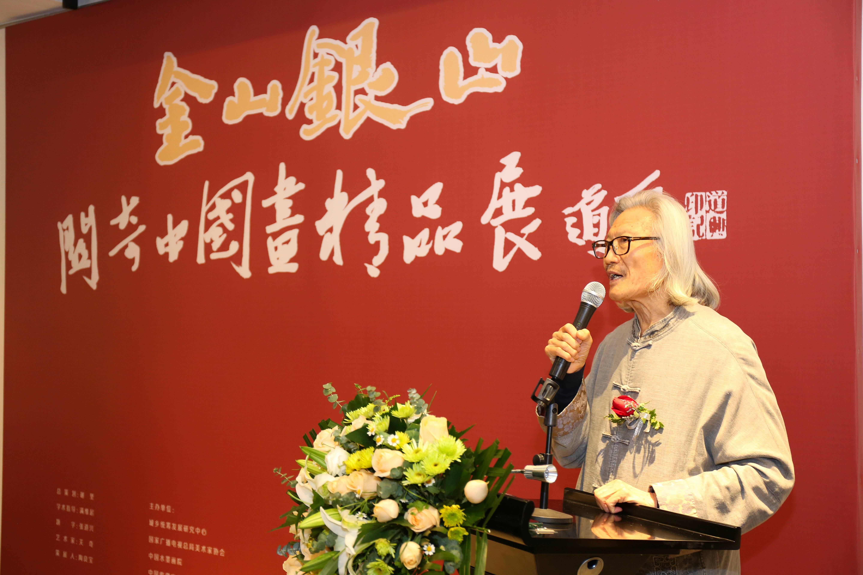 """""""金山银山""""关奇中国画精品展在北京举行插图(2)"""
