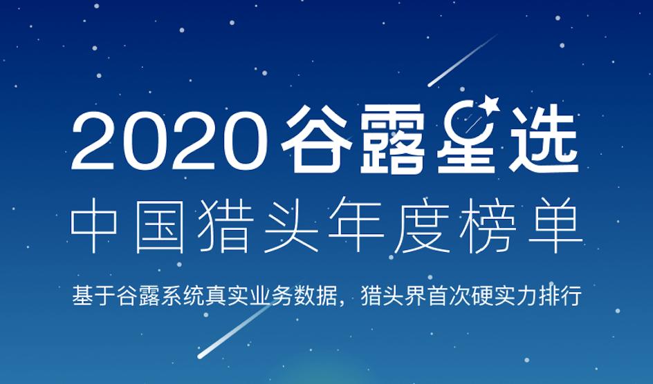 """国内猎头公司排名:中国有什么好的猎头公司?2020"""""""