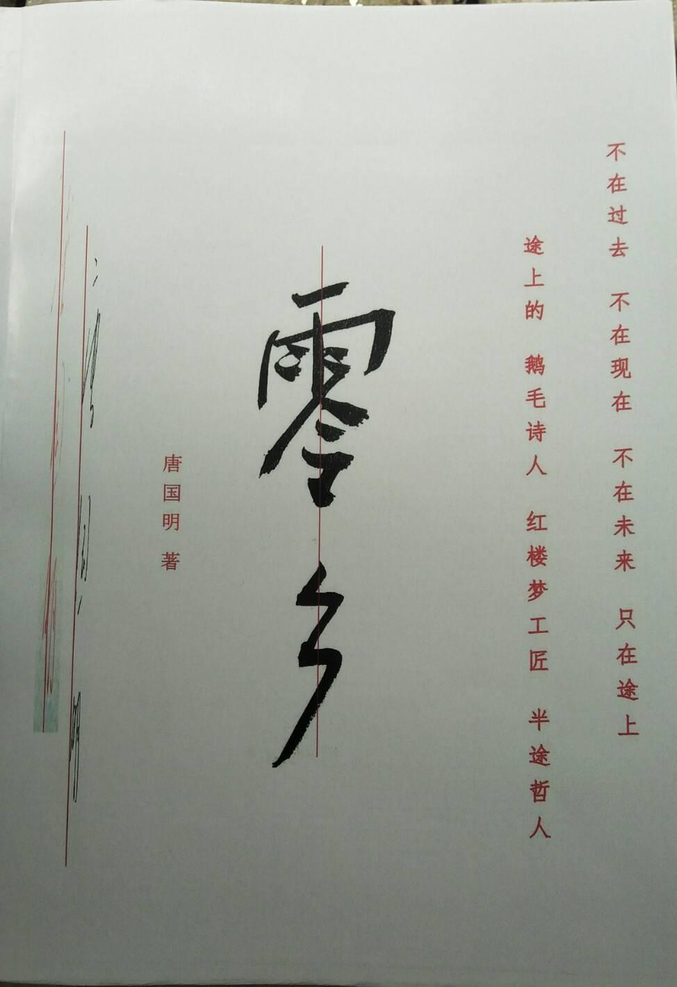 唐·郭明 一个住在几平米的小房子里 还在思考人生该不该留给人类的作家