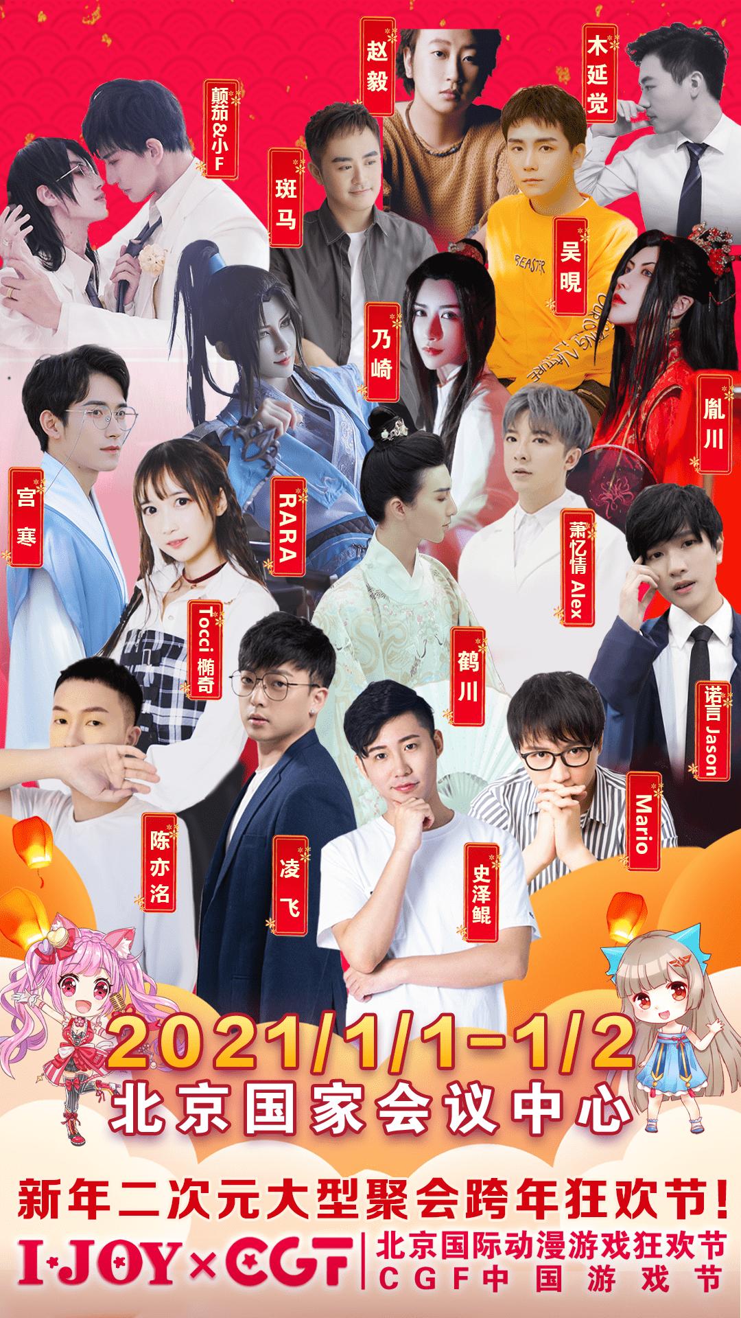 元旦IJOY × CGF北京大型动漫游戏狂欢节 和小伙伴们相约北京国家会议中心 展会活动-第2张