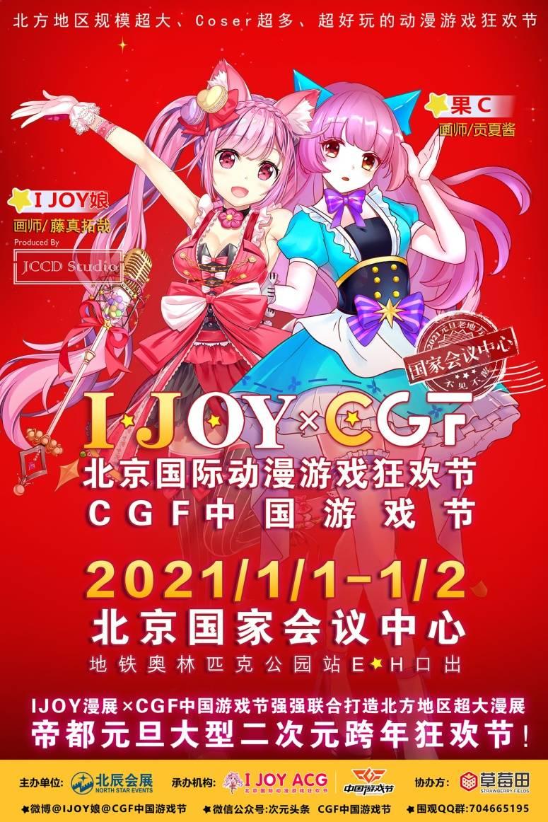 元旦IJOY × CGF北京大型动漫游戏狂欢节 和小伙伴们相约北京国家会议中心 展会活动-第1张