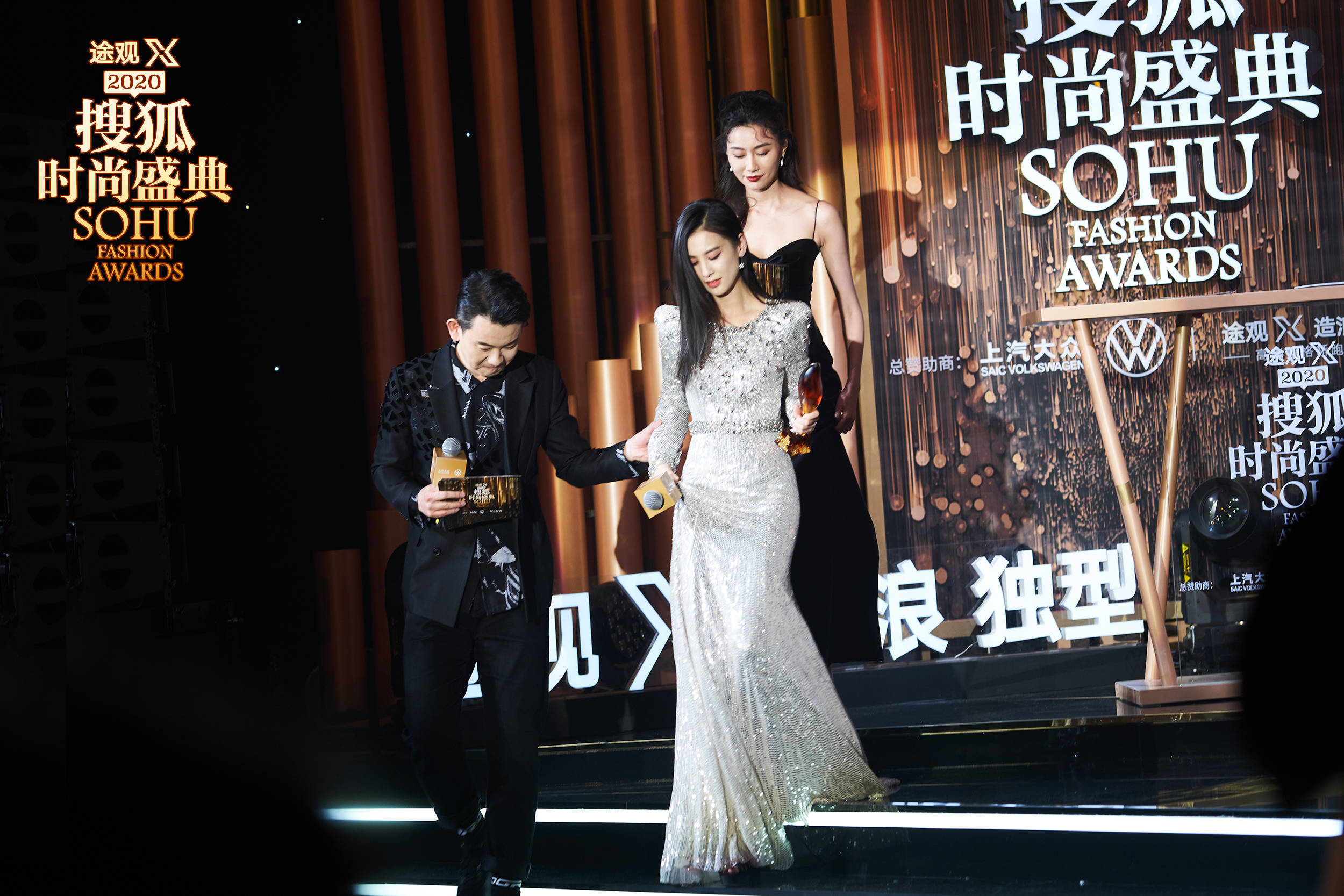 穿越时空的2020搜狐时尚盛典,姚晨黄圣依孟佳谁是红毯女王?