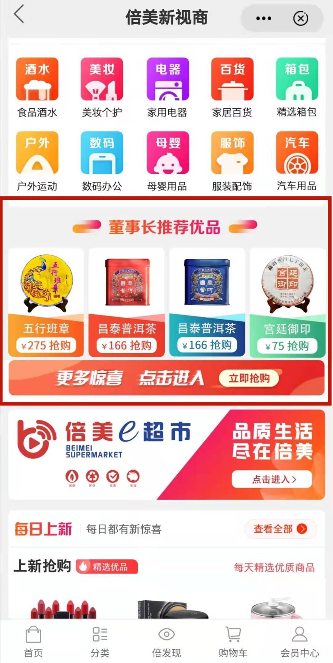倍美商城【董事长推荐位】阿玛尼腕表全网价格优势明显!