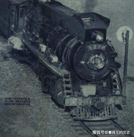 老照片 1960年的毛泽东号机车  全国先进集体