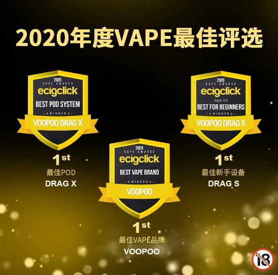 VOOPOO被全球用户评为2020年全球最佳VAPE品牌