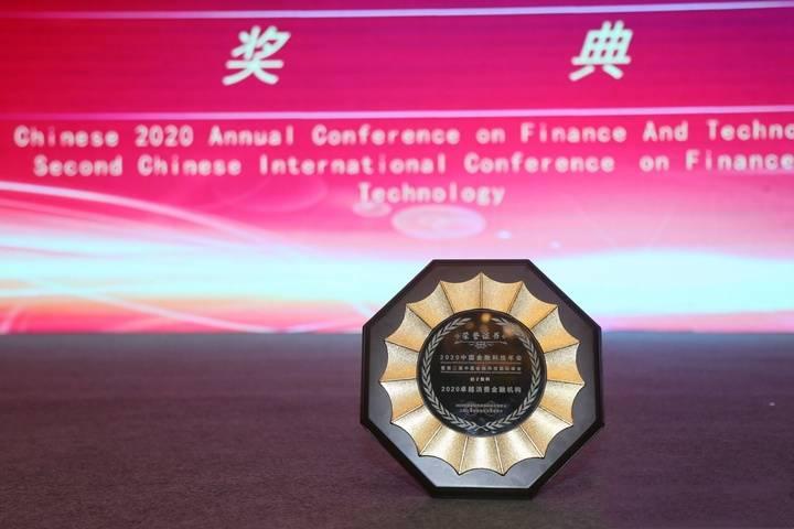 """桔子数科荣获第二届中国金融科技国际峰会""""2020卓越消费金融机构奖"""""""