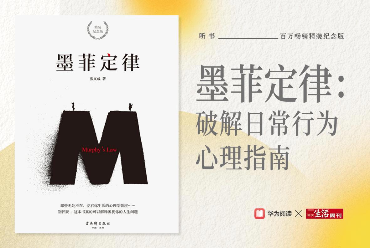 拥抱未知,勇敢前行:华为阅读联合三联生活周刊重磅发布2020年度书单