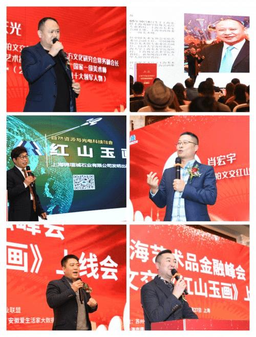 2020艺术品金融峰会暨红山玉画艺术资产上线发行会插图(2)