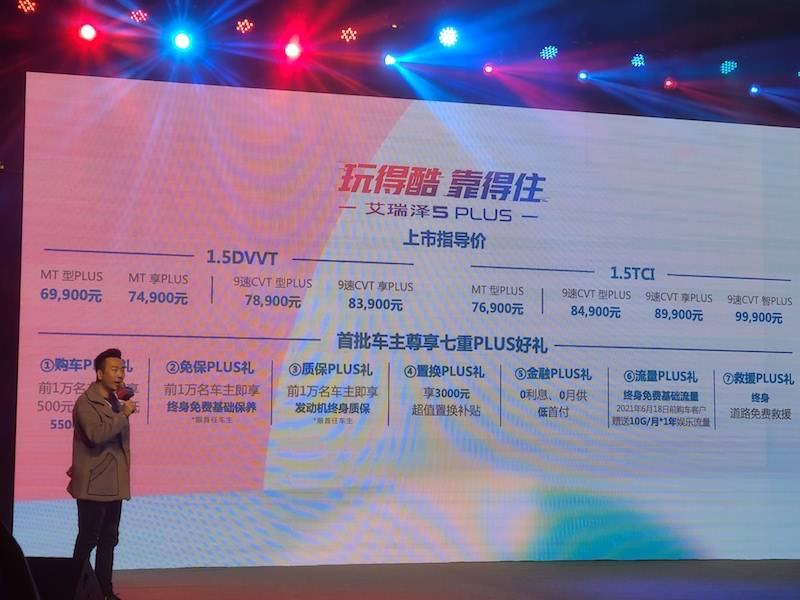 原创奇瑞阿里佐5 PLUS广州周边玩。69900款升级了什么?