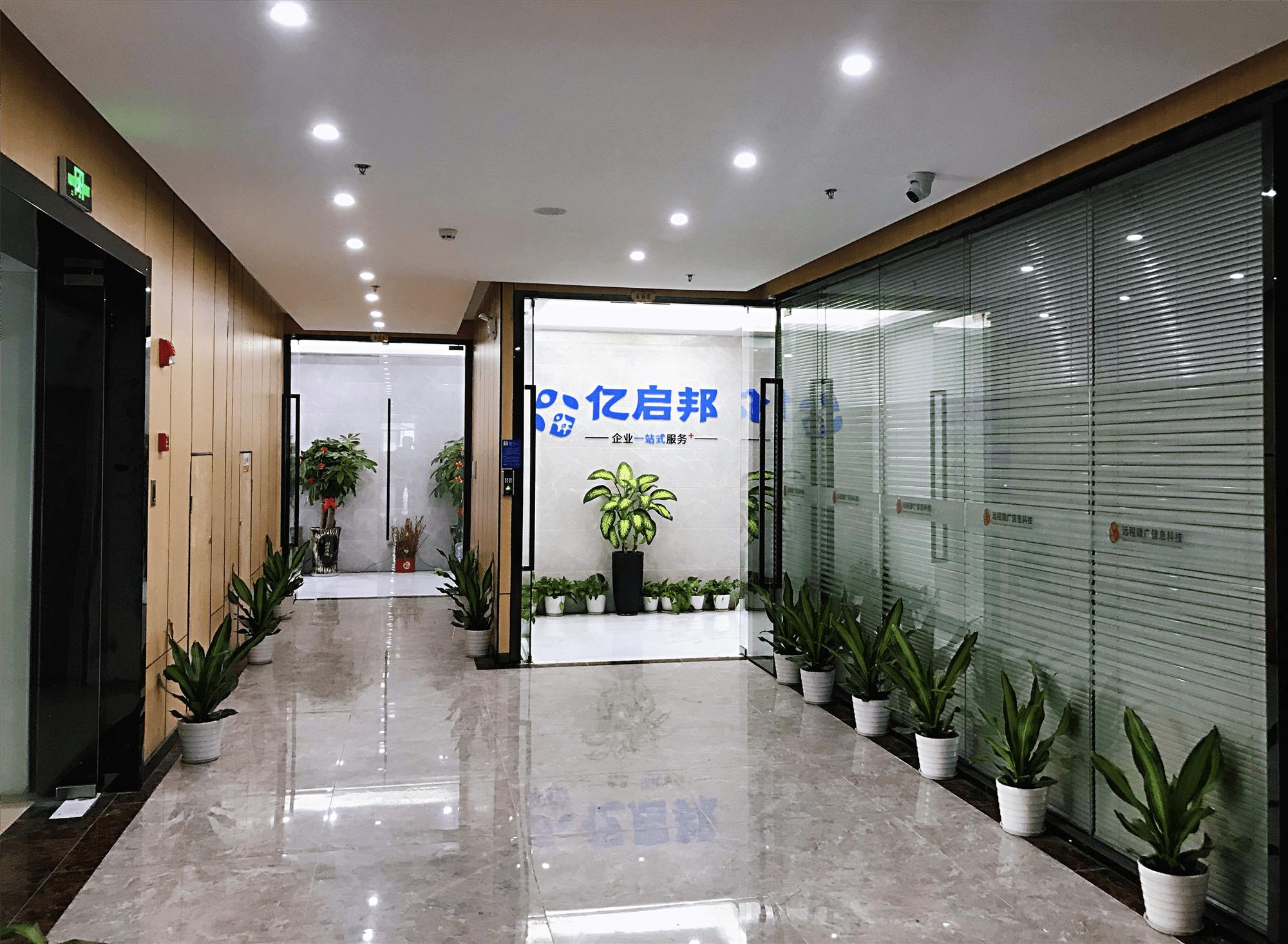 亿启邦传媒企业品牌形象提升一站式服务+平台服务商