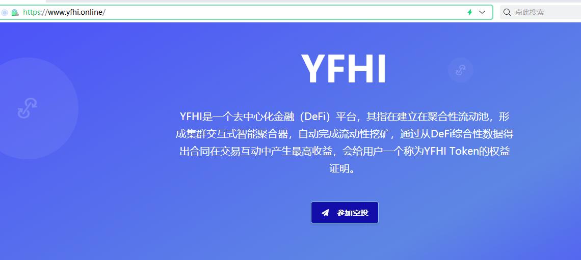 YFI的蓝图不仅仅是几轮简单的增长,也欢迎YFHI的官方分歧