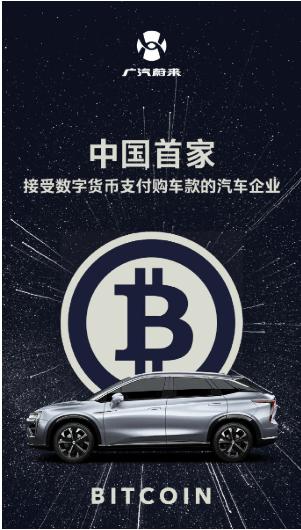 """威来表示,""""比特币购车""""计划与广汽威来之间的关系从未仅限于投资者"""