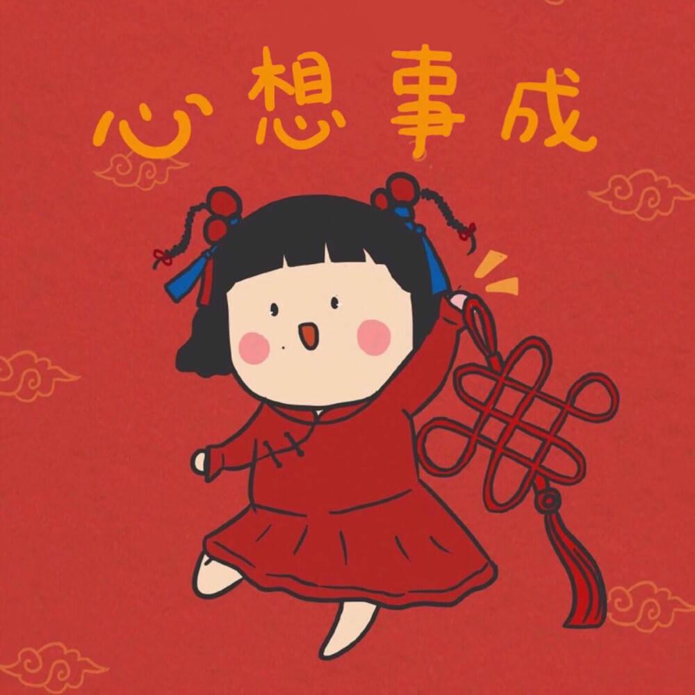 @你有一条超美的新年祝福,请查收