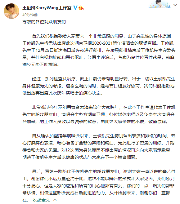 王俊凯因身体原因退出湖南跨年 王俊凯怎么了生什么病?
