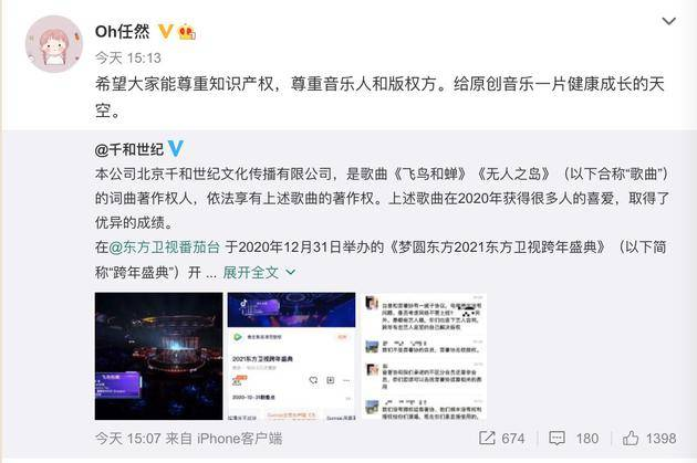东方卫视跨年演唱会歌曲被指侵权 原唱发微博维权