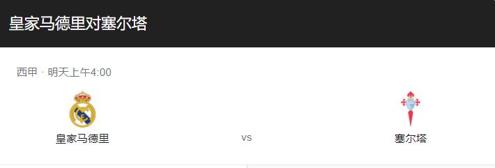 【爱体育】 西甲联赛第17轮重量级角逐推荐: 皇家马德里VS塞尔塔  白衣军团盼望一胜!(图1)