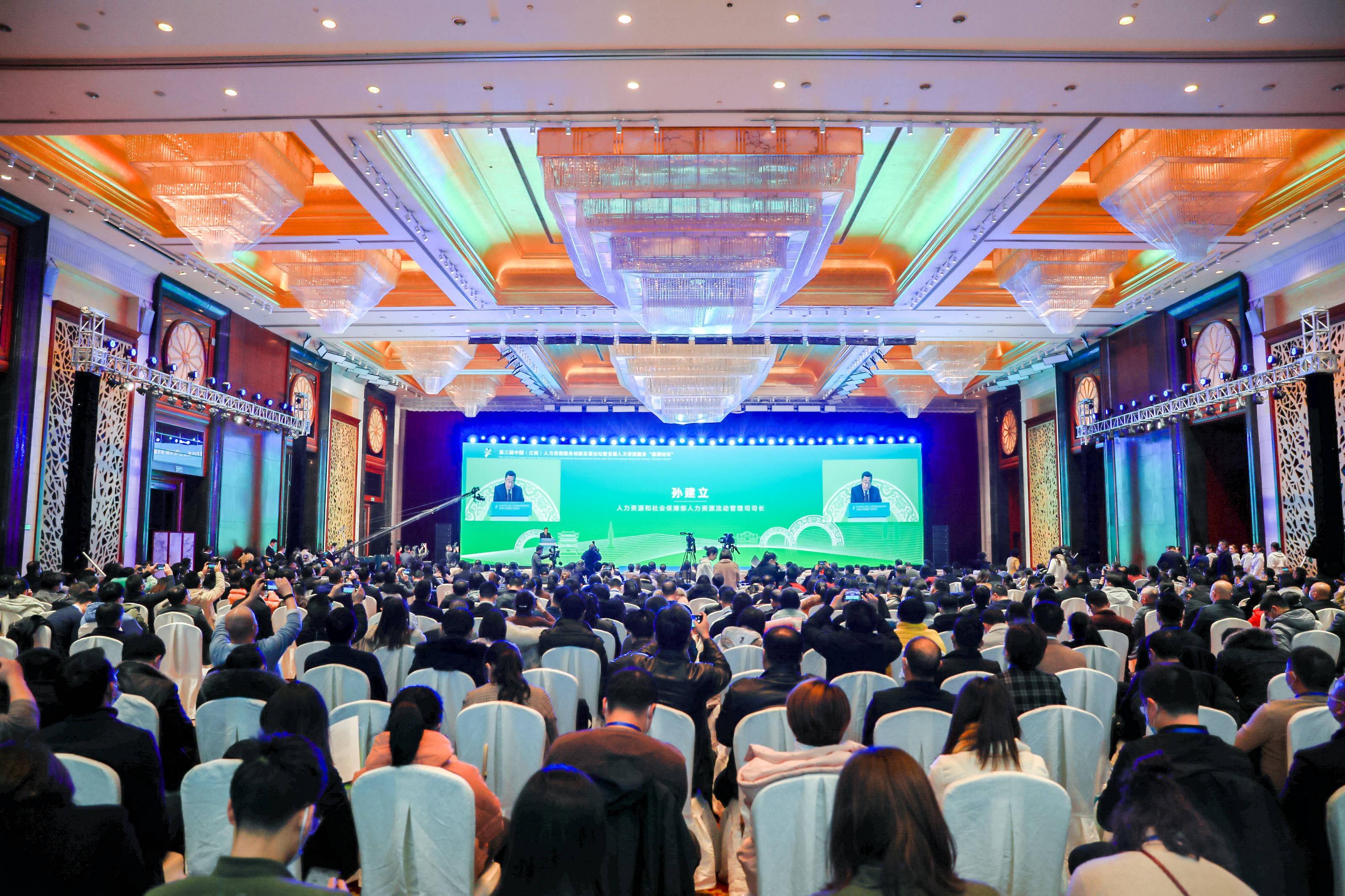 薪资软件董事长杨鹏波应邀参加第三届中国(江西)人力资源服务创新发展论坛
