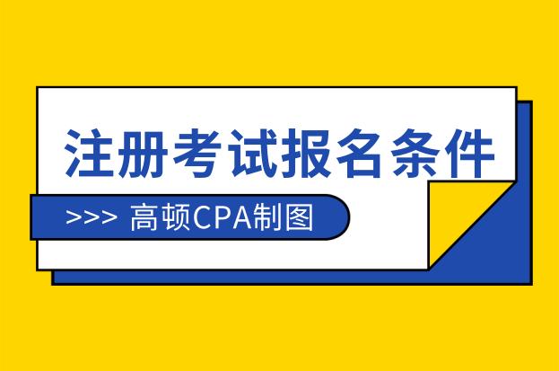 报考2021年CPA考试需要什么条件?:vns官方网站