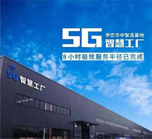 5G智能制造基地正式投运,伊恋率先迈入定制家居智能工业4.0时代
