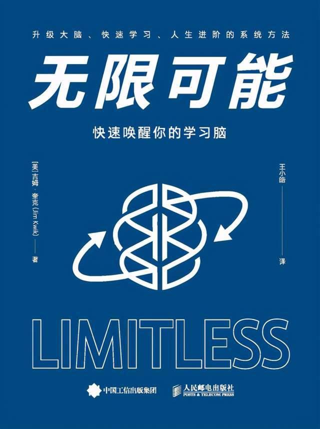 """《无限可能》:让孩子掌握学习的""""技巧"""",会学比学会更重要"""