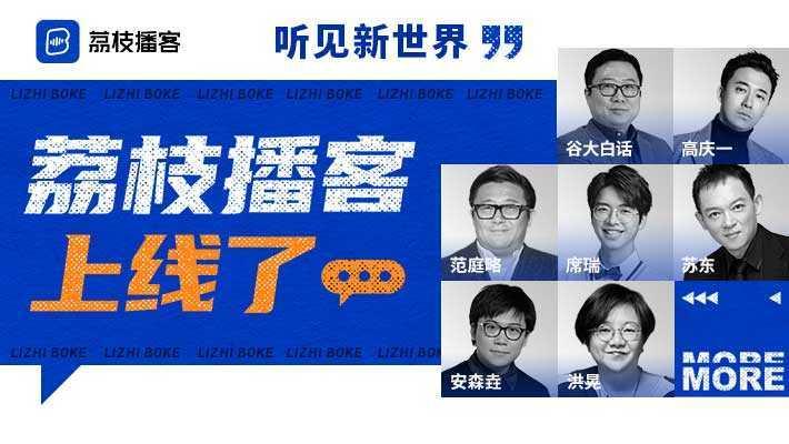 """荔枝FM推出独立中文播客App""""荔枝播客"""""""