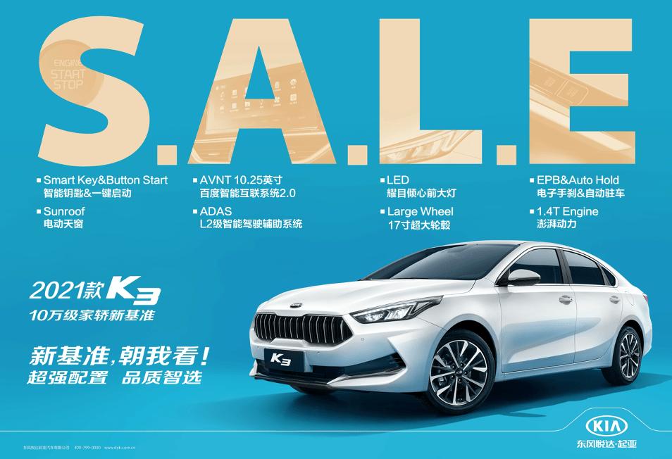 东风大岳起亚2021 K3正式挂牌,售价10.98万元